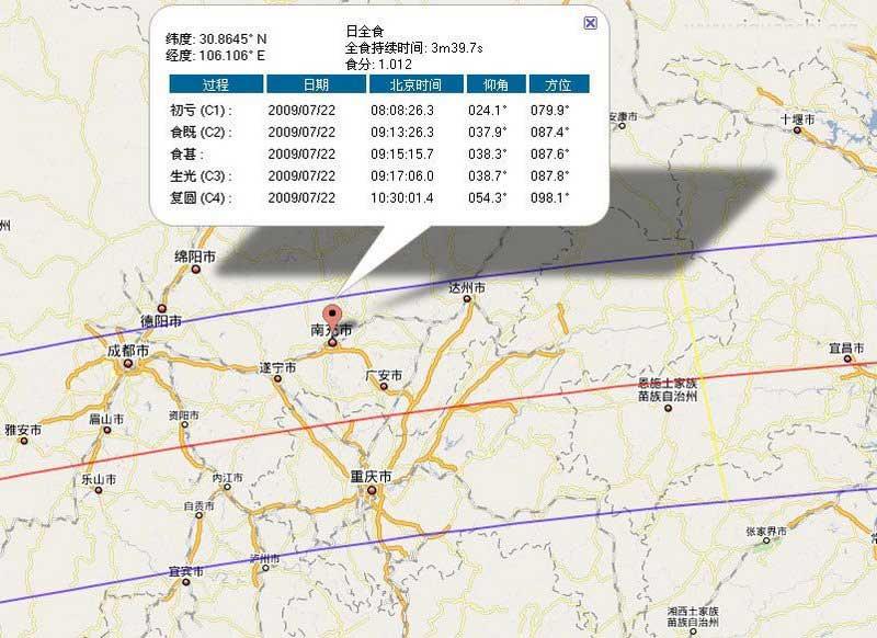 2009 南充市日全食时间地图- 成都刻章 www.yz.sc.cn